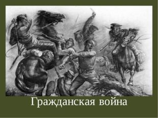 Гражданская война