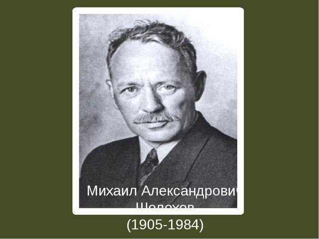 Михаил Александрович Шолохов (1905-1984)