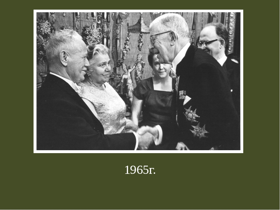 1965г.
