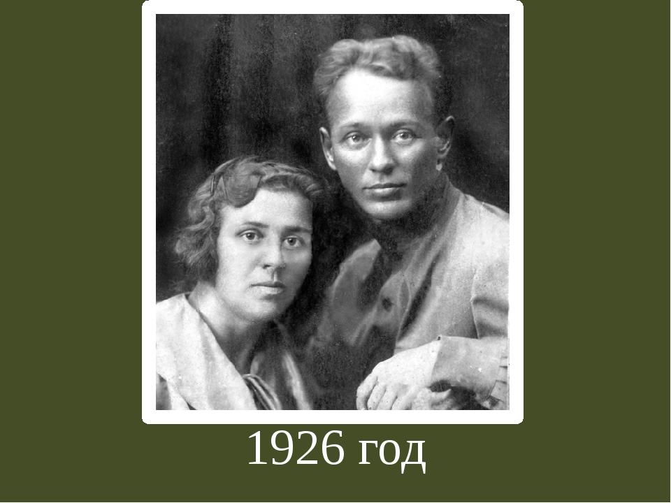 1926 год