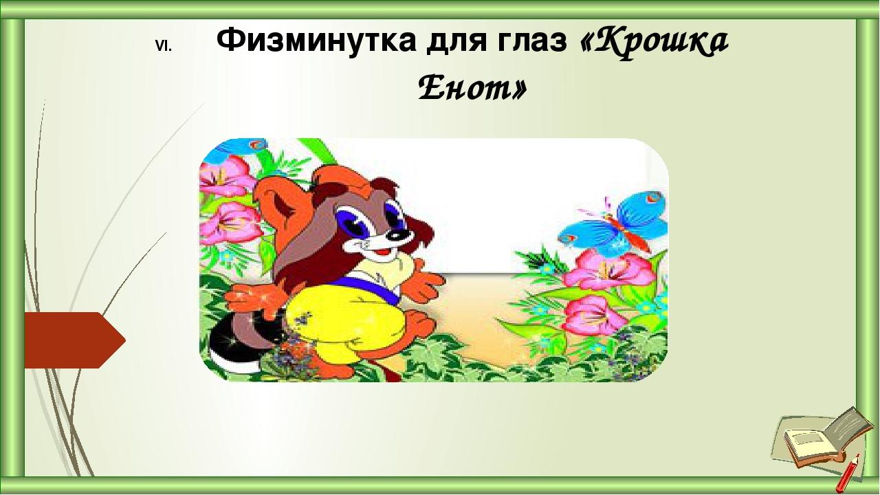 Физминутка для глаз «Крошка Енот»