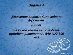 Задача 4 Движение автомобиля задано функцией s = 80t. За какое время автомоби