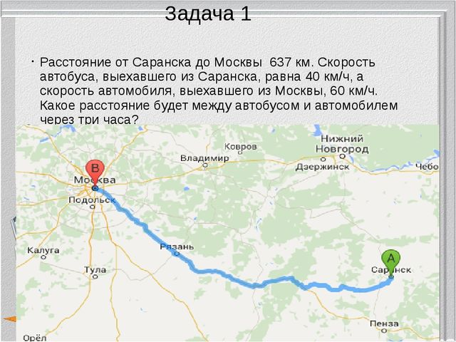 Задача 1 Расстояние от Саранска до Москвы 637 км. Скорость автобуса, выехавше...