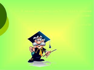 «В любом открытии есть 99% труда и потения и только 1% таланта и способностей
