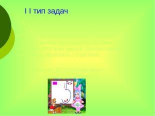 I I тип задач 4. Мальвина проводила уроки с Буратино. На математику они потра