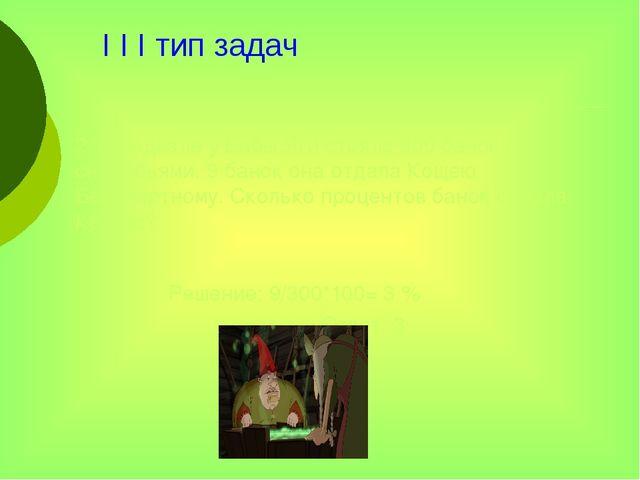 I I I тип задач 2. В подвале у Бабы Яги стояло 300 банок со снадобьями. 9 бан...