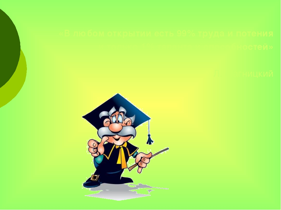 «В любом открытии есть 99% труда и потения и только 1% таланта и способностей...