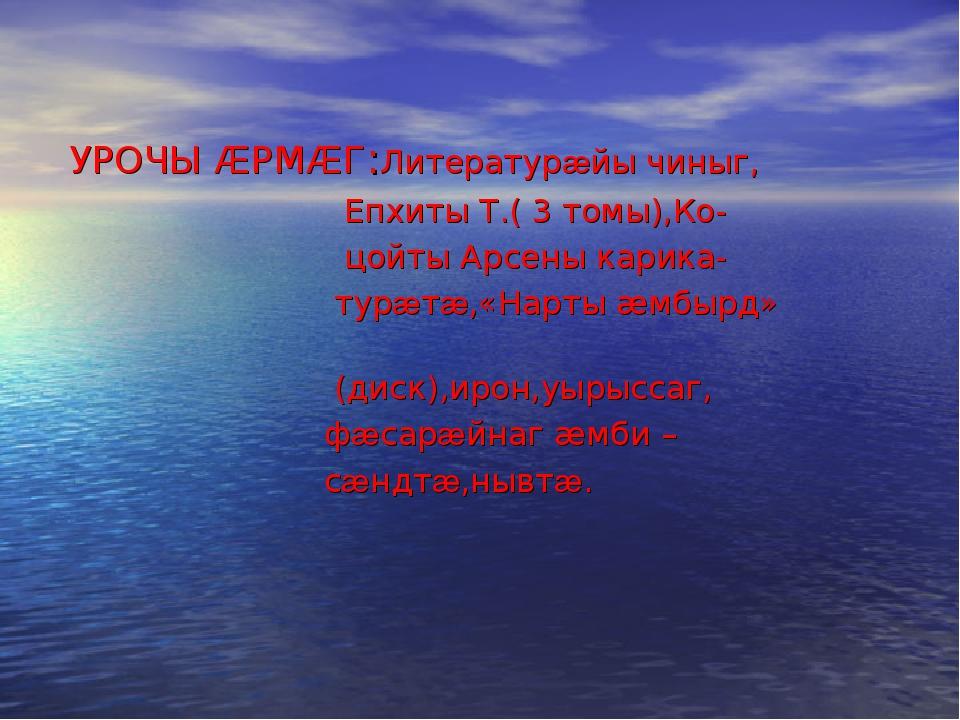 УРОЧЫ ÆРМÆГ:Литературæйы чиныг, Епхиты Т.( 3 томы),Ко- цойты Арсены карика-...