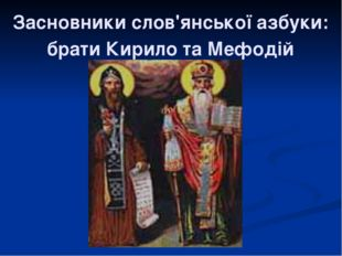 Засновники слов'янської азбуки: брати Кирило та Мефодій
