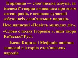 Кирилиця — слов'янська азбука, за іменем її творця вживалася протягом сотень