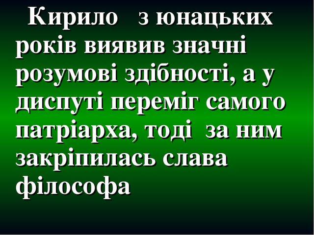 Кирило з юнацьких років виявив значні розумові здібності, а у диспуті перемі...