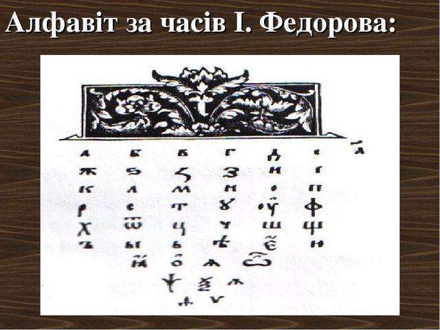 Алфавіт за часів І. Федорова: