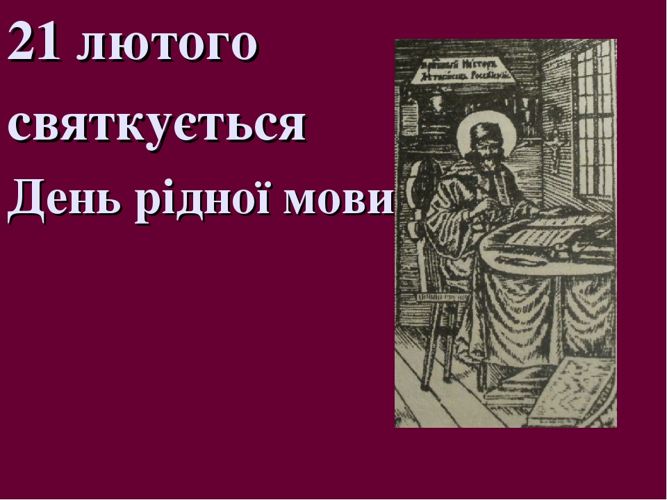 21 лютого святкується День рідної мови