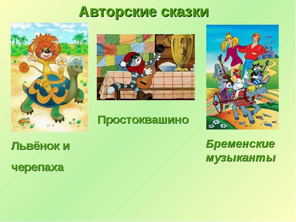 Простоквашино Бременские музыканты Львёнок и черепаха Авторские сказки