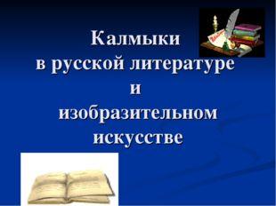 Калмыки в русской литературе и изобразительном искусстве