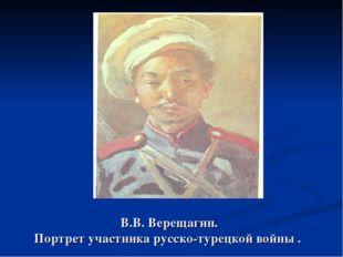 В.В. Верещагин. Портрет участника русско-турецкой войны .