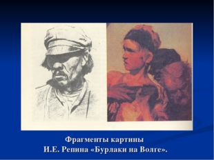 Фрагменты картины И.Е. Репина «Бурлаки на Волге».