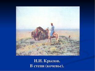 И.И. Крылов. В степи (кочевье).