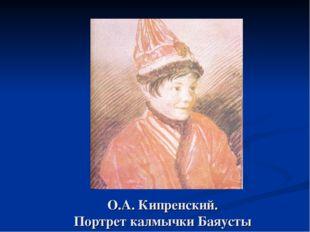 О.А. Кипренский. Портрет калмычки Баяусты