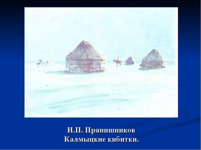 И.П. Прянишников Калмыцкие кибитки.