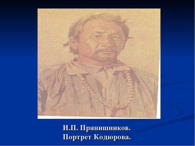 И.П. Прянишников. Портрет Кодюрова.