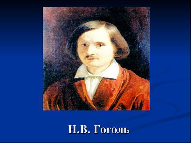 Н.В. Гоголь
