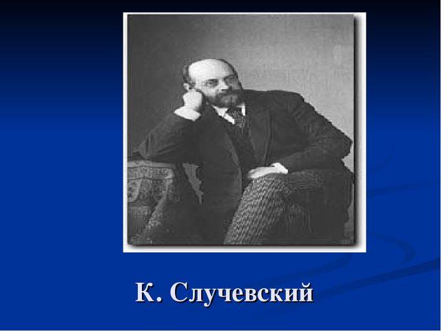 К. Случевский
