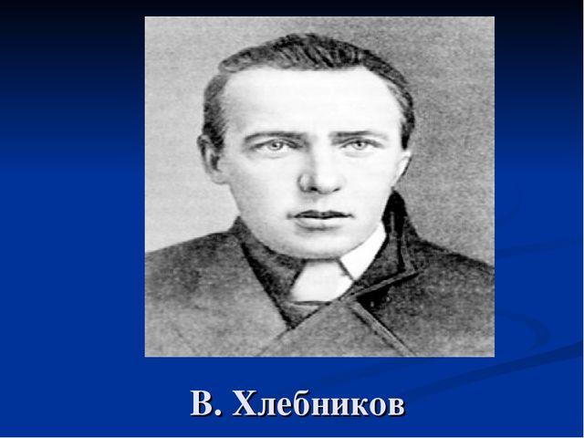 В. Хлебников