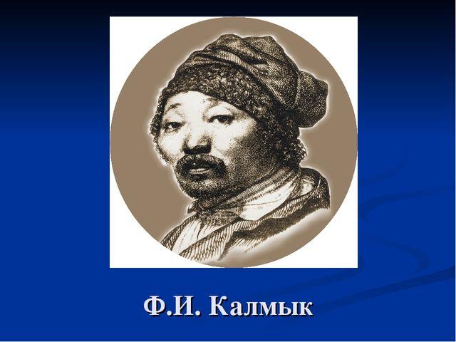 Ф.И. Калмык