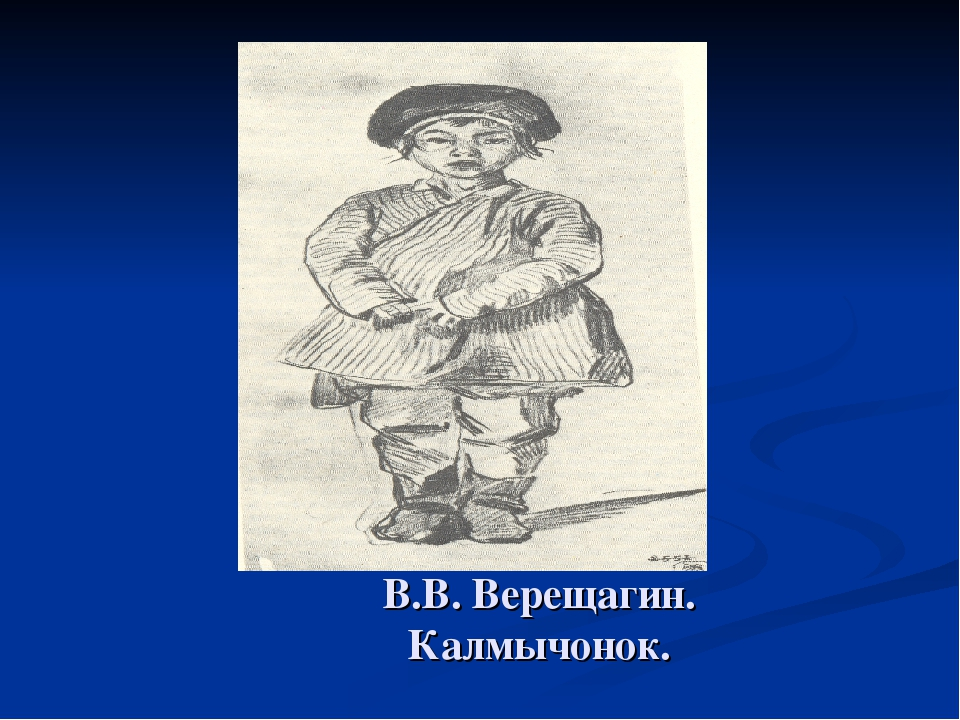 В.В. Верещагин. Калмычонок.