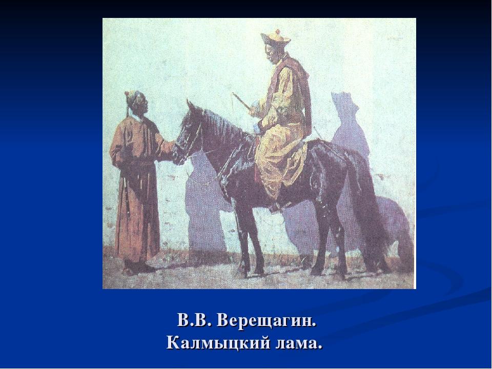 В.В. Верещагин. Калмыцкий лама.
