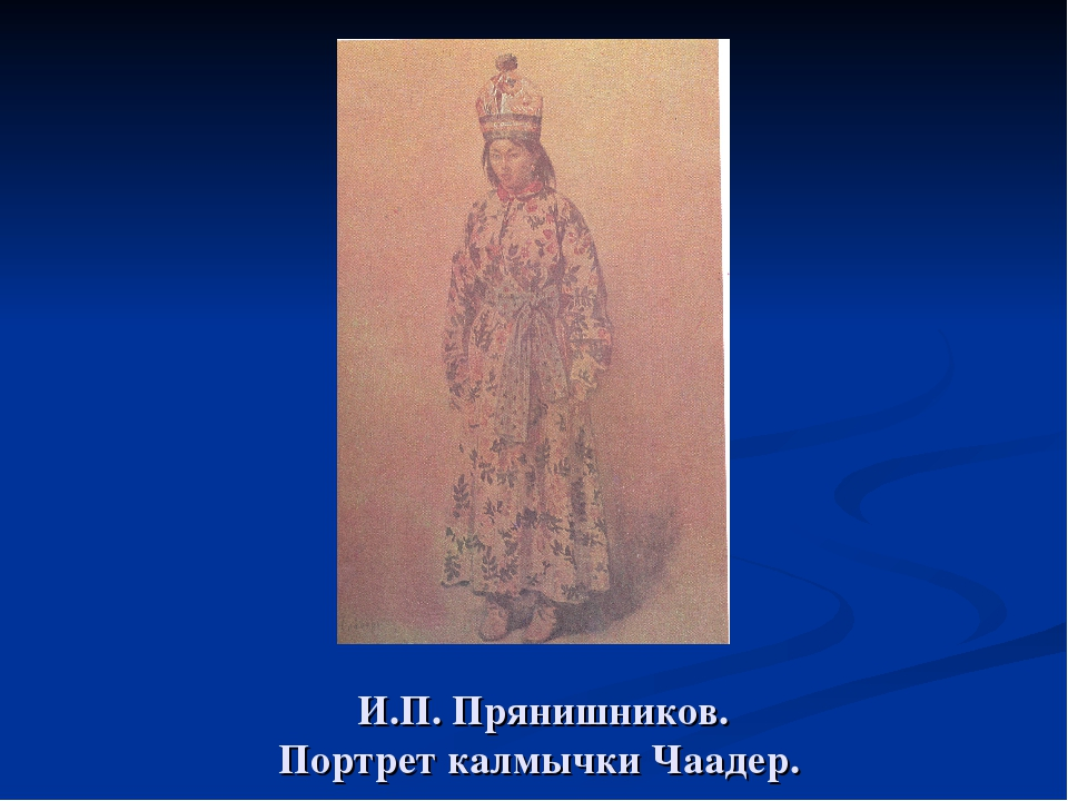 И.П. Прянишников. Портрет калмычки Чаадер.