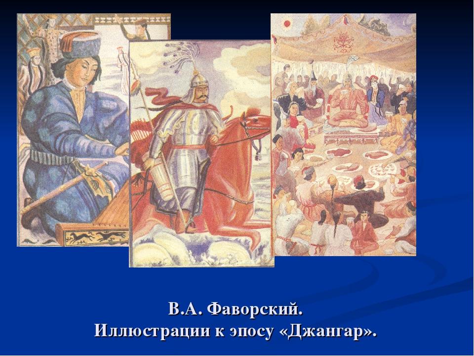В.А. Фаворский. Иллюстрации к эпосу «Джангар».