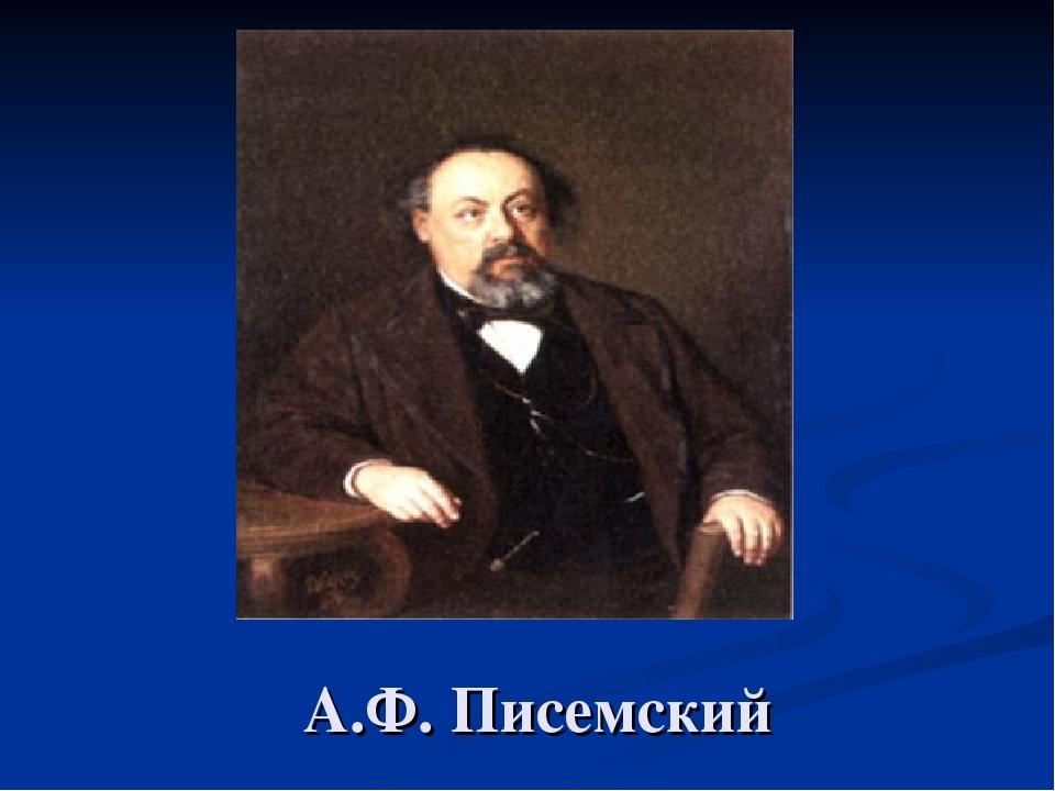 А.Ф. Писемский