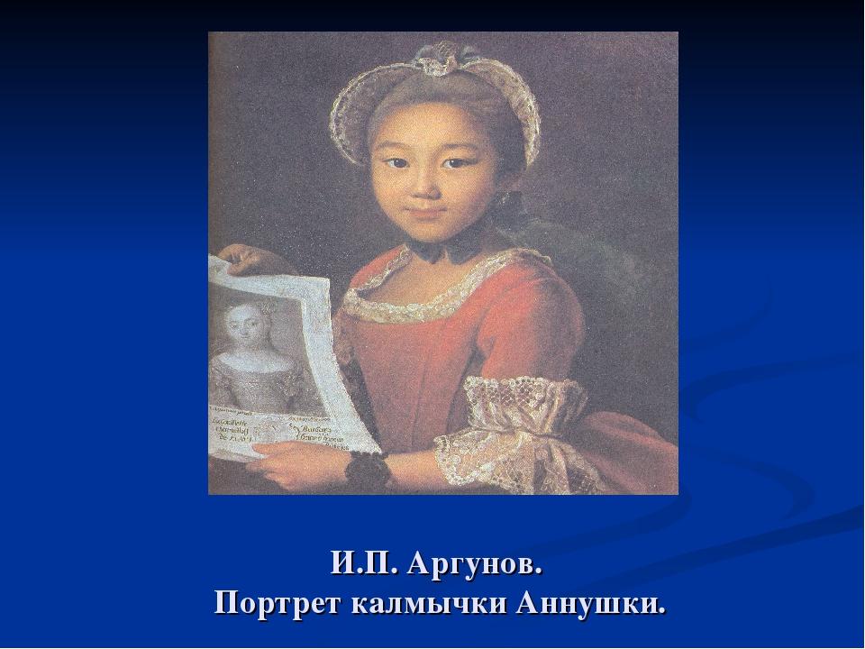 И.П. Аргунов. Портрет калмычки Аннушки.