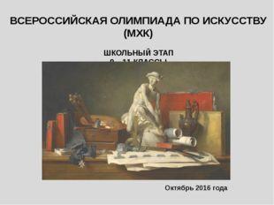 ВСЕРОССИЙСКАЯ ОЛИМПИАДА ПО ИСКУССТВУ (МХК) ШКОЛЬНЫЙ ЭТАП 9 – 11 КЛАССЫ Октябр