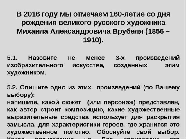 В 2016 году мы отмечаем 160-летие со дня рождения великого русского художника...