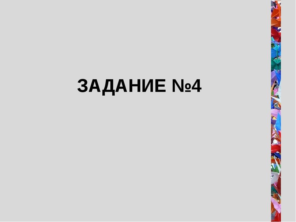 ЗАДАНИЕ №4