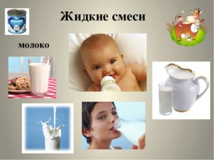 Жидкие смеси молоко