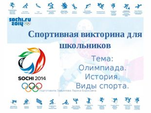 Тема: Олимпиада. История. Виды спорта. Спортивная викторина для школьников По