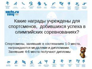 Какие награды учреждены для спортсменов, добившихся успеха в олимпийских соре