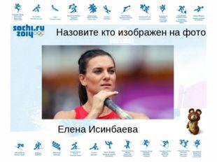Назовите кто изображен на фото Елена Исинбаева