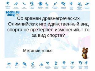Со времен древнегреческих Олимпийских игр единственный вид спорта не претерпе