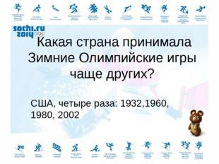 Какая страна принимала Зимние Олимпийские игры чаще других? США, четыре раза