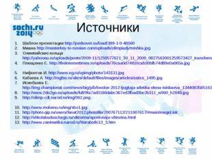 Источники Шаблон презентации http://pedsovet.su/load/399-1-0-40560 Мишка http