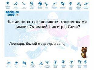 Какие животные являются талисманами зимних Олимпийских игр в Сочи? Леопард, б