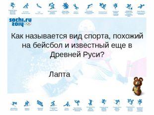 Как называется вид спорта, похожий на бейсбол и известный еще в Древней Руси?