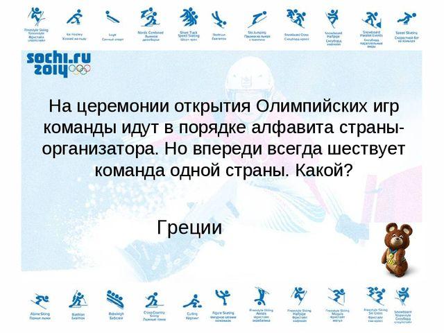 На церемонии открытия Олимпийских игр команды идут в порядке алфавита страны-...
