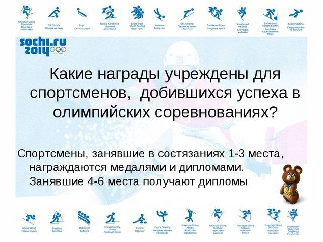 Какие награды учреждены для спортсменов, добившихся успеха в олимпийских соре...