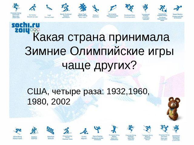 Какая страна принимала Зимние Олимпийские игры чаще других? США, четыре раза...